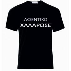 Μπλούζα T-Shirt Αφεντικο χαλαρωσε
