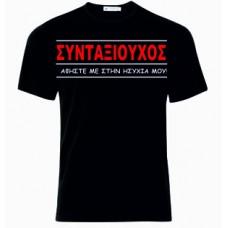 Μπλούζα  T-Shirt  Συνταξιουχος
