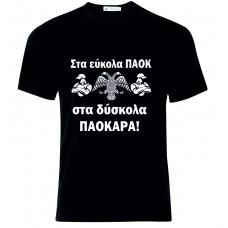 Μπλούζα T-Shirt ΠΑΟΚ ΠΑΟΚΑΡΑ